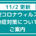 【11/2更新】新型コロナウイルス感染症対策についてのご案内